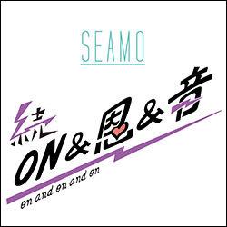 続・ON&恩&音【DIGITAL EP】