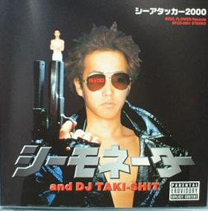 シーアタッカー2000=シーモネーター&DJ TAKI-SHIT=