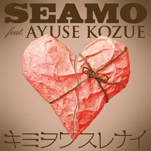 キミヲワスレナイ feat.AYUSE KOZUE