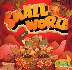 SMALL WORLD=塾長feat.ミニ塾=