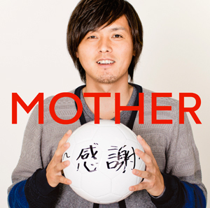 Various/MOTHER ~感謝~