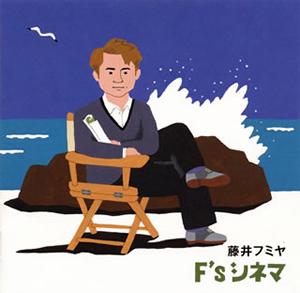 F'sシネマ =藤井フミヤ=