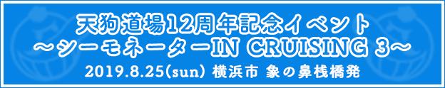 SP:「天狗道場12周年記念イベント〜シーモネーターIN CRUSING 3〜」