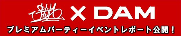 SEAMO × カラオケDAMコラボキャンペーンイベントレポート公開中!