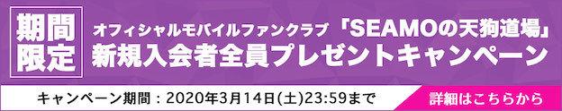 「Wave Your SEAMO TOUR」入会キャンペーン